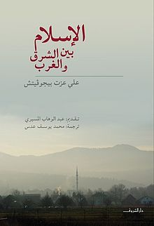الاســـم:220px-Islam_Between_East_and_West.jpg المشاهدات: 533 الحجـــم:11.5 كيلوبايت