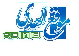 تحميل القرآن الكريم mp3